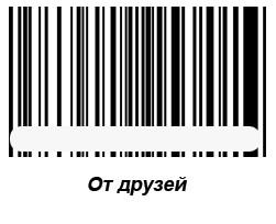 Как сделать штрих код на свой товар 487