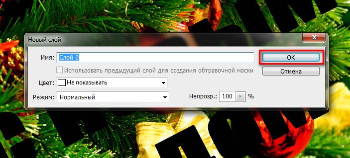 Новогодний текст в фотошоп