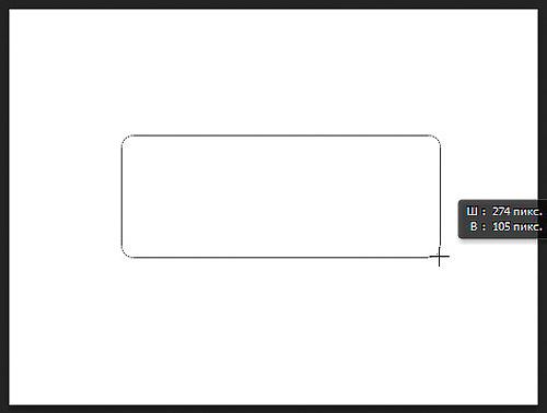 Как нарисовать кнопку в фотошопе