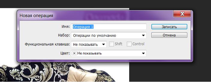 Автоматическая замена фона в фотошопе