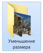 Дроплет: пакетная обработка с изменением размера изображений.