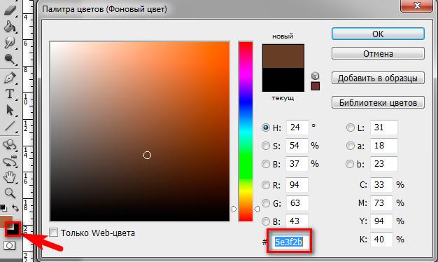 как добавить цветов в фотошопе проект: