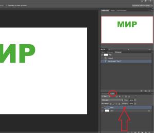 Стилизация шрифта в Фотошопе