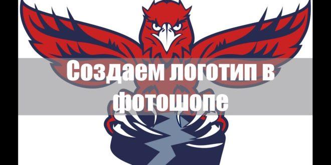 Sozdaem logotip v fotoshope dlya yutuba