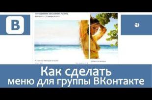 Kak sdelat menyu dlya gruppyi vkontakte